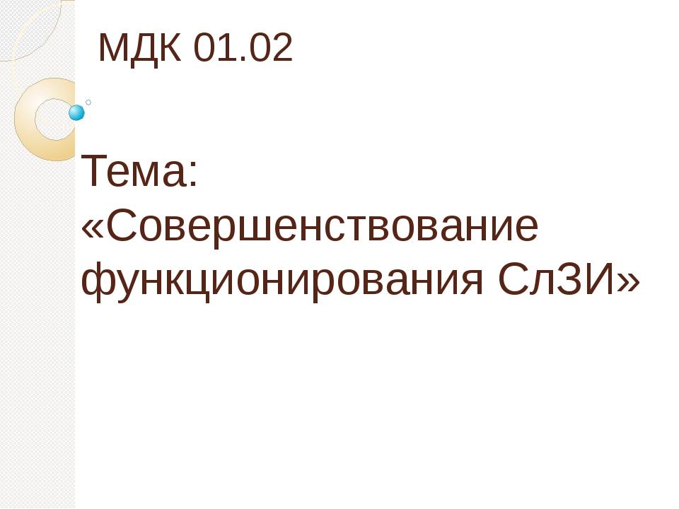 МДК 01.02 Тема: «Совершенствование функционирования СлЗИ»