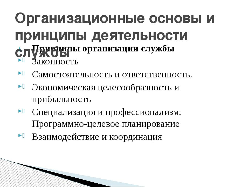 Принципы организации службы Законность Самостоятельность и ответственность. Э...