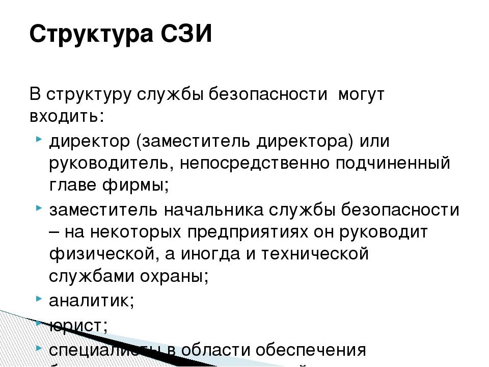 В структуру службы безопасности могут входить: директор (заместитель директор...