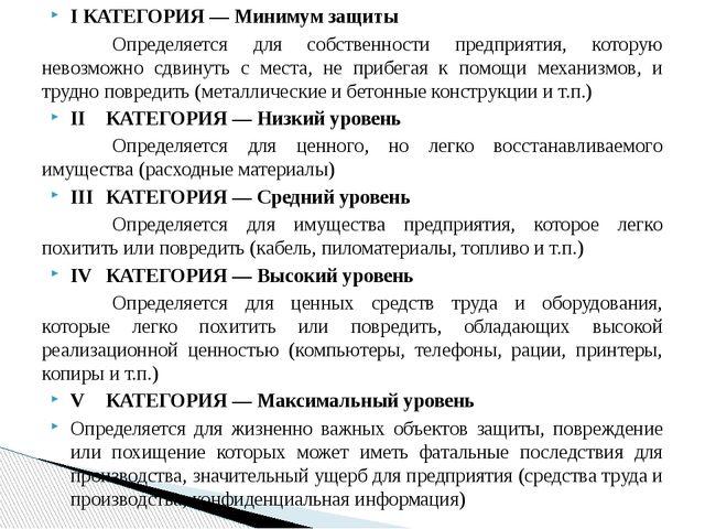 I КАТЕГОРИЯ — Минимум защиты Определяется для собственности предприятия, ко...