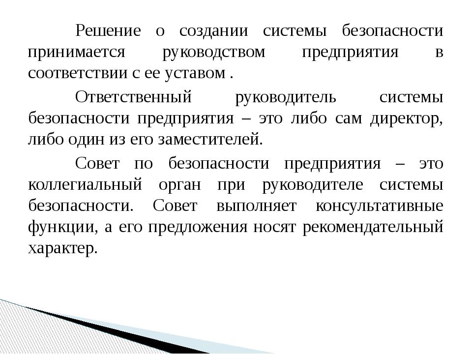 Решение о создании системы безопасности принимается руководством предприяти...