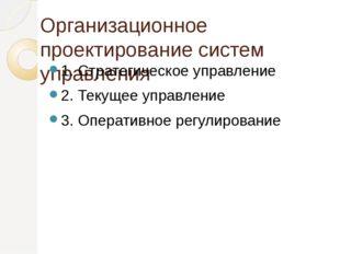 Организационное проектирование систем управления 1. Стратегическое управление