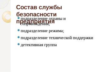 Состав службы безопасности предприятия подразделение охраны и сопровождения;