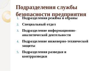 Подразделения службы безопасности предприятия Подразделения режима и охраны С