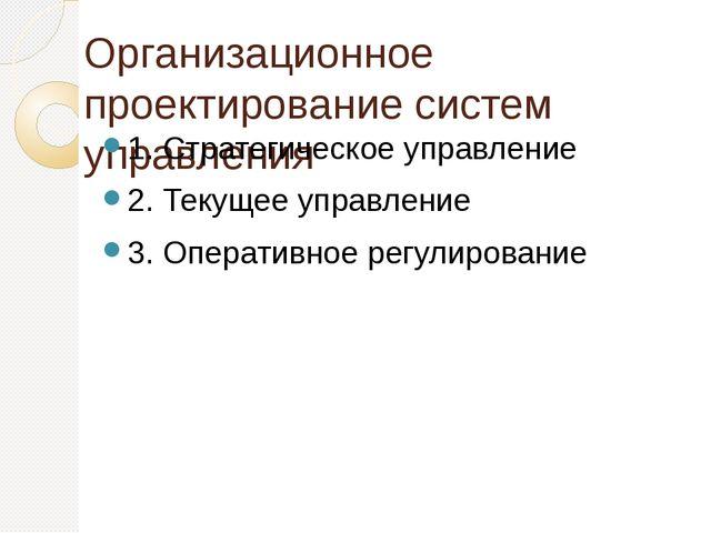 Организационное проектирование систем управления 1. Стратегическое управление...