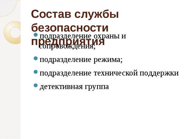 Состав службы безопасности предприятия подразделение охраны и сопровождения;...