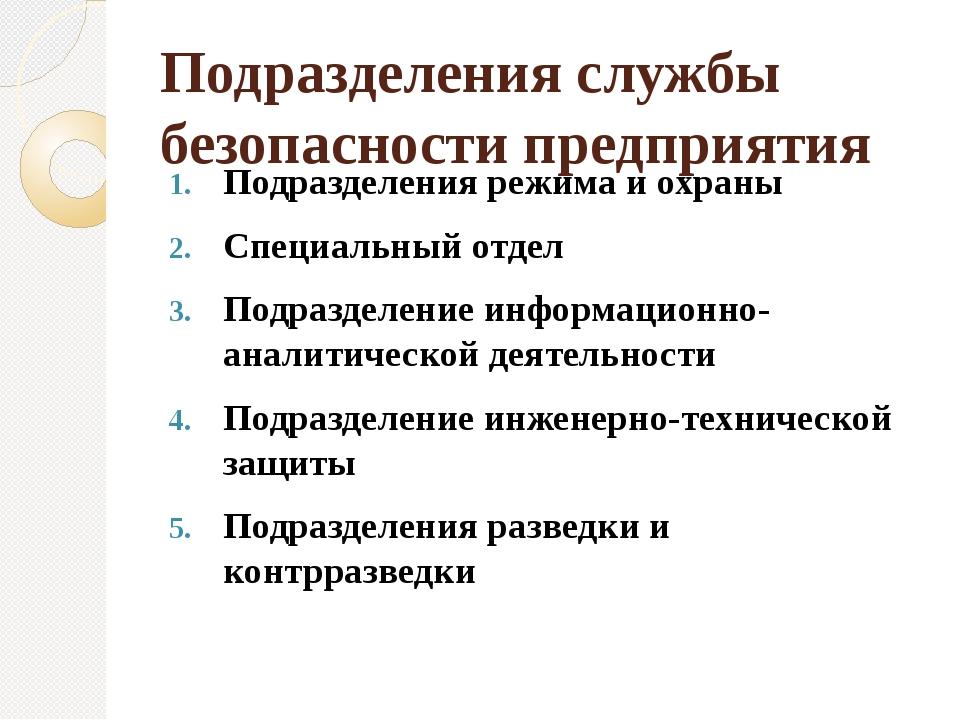 Подразделения службы безопасности предприятия Подразделения режима и охраны С...