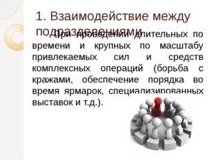1. Взаимодействие между подразделениями При проведении длительных по времен