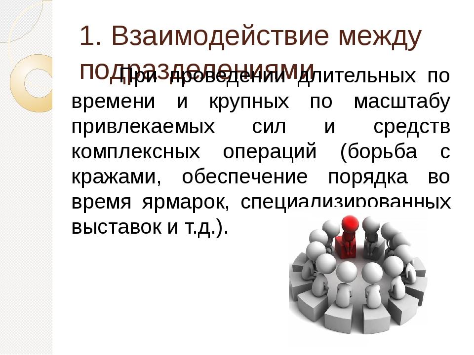 1. Взаимодействие между подразделениями При проведении длительных по времен...