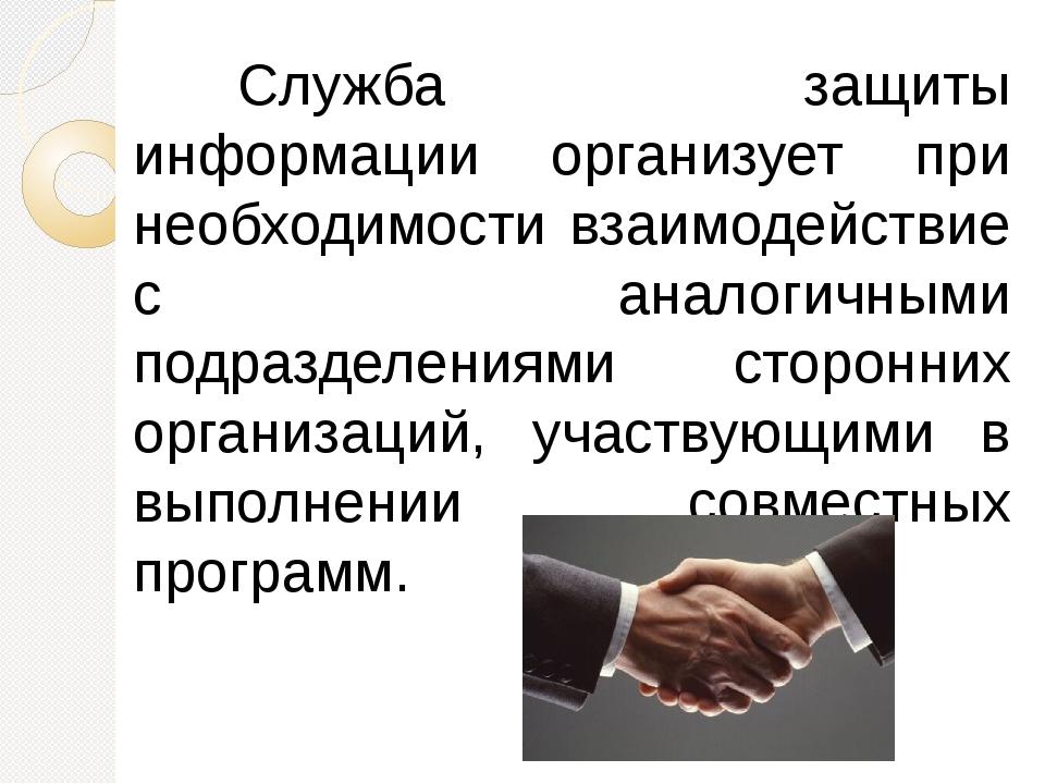 Служба защиты информации организует при необходимости взаимодействие с анал...