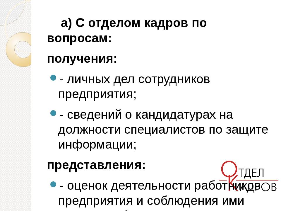 а) С отделом кадров по вопросам: получения: - личных дел сотрудников предпри...