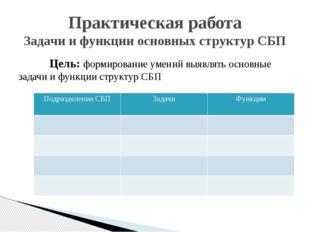 Цель: формирование умений выявлять основные задачи и функции структур СБП