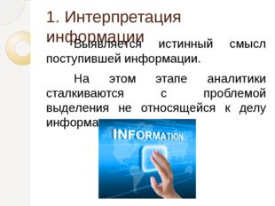 1. Интерпретация информации Выявляется истинный смысл поступившей информаци