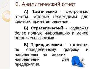 6. Аналитический отчет А) Тактический - экстренные отчеты, которые необходи