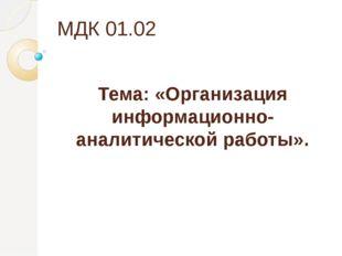 МДК 01.02 Тема: «Организация информационно-аналитической работы».