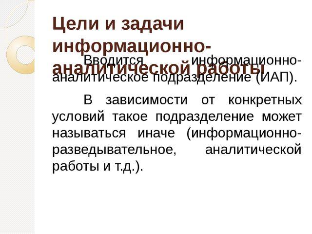 Цели и задачи информационно-аналитической работы Вводится информационно-ана...