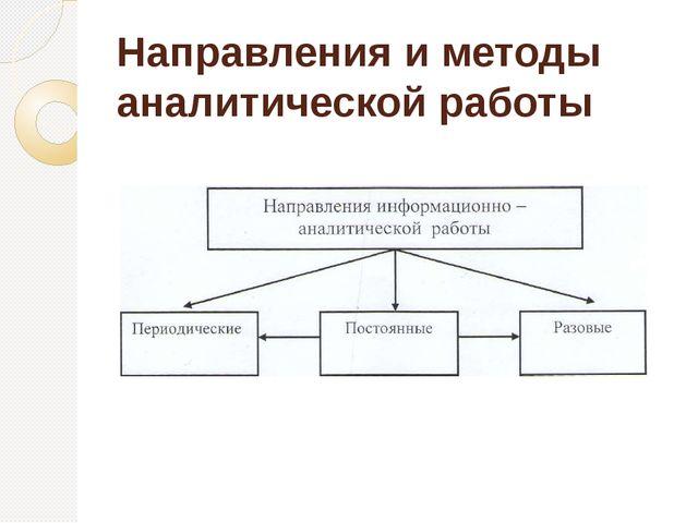 Направления и методы аналитической работы