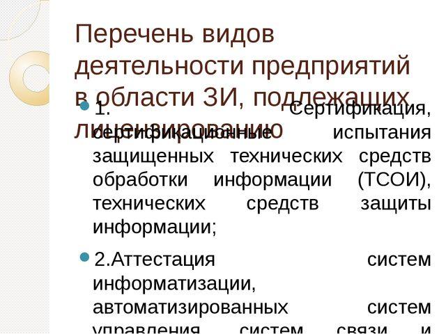 Перечень видов деятельности предприятий в области ЗИ, подлежащих лицензирован...