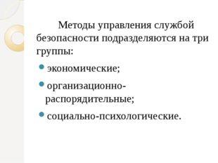 Методы управления службой безопасности подразделяются на три группы: эконом