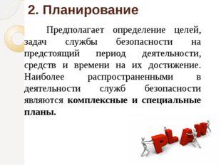 2. Планирование Предполагает определение целей, задач службы безопасности н