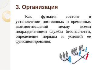 3. Организация Как функция состоит в установлении постоянных и временных вз