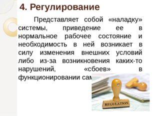 4. Регулирование Представляет собой «наладку» системы, приведение ее в норм