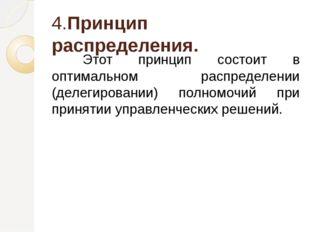 4.Принцип распределения. Этот принцип состоит в оптимальном распределении