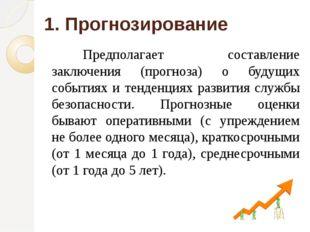 1. Прогнозирование Предполагает составление заключения (прогноза) о будущих