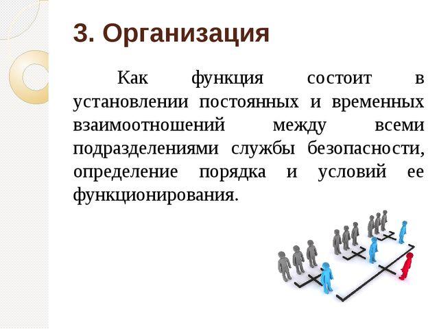 3. Организация Как функция состоит в установлении постоянных и временных вз...