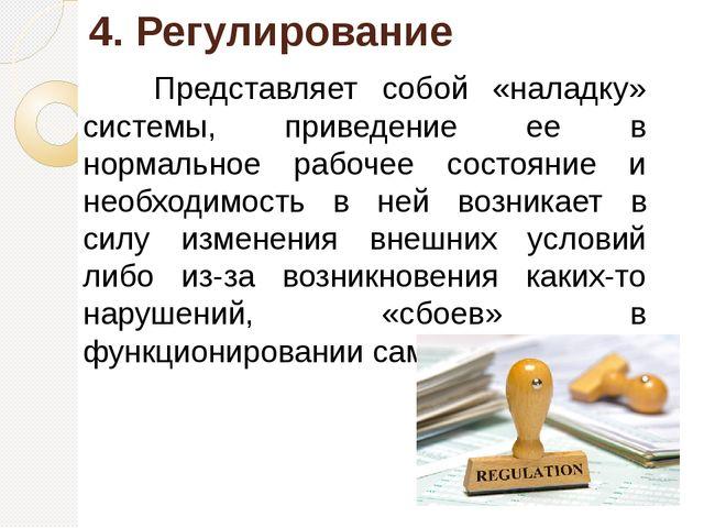 4. Регулирование Представляет собой «наладку» системы, приведение ее в норм...