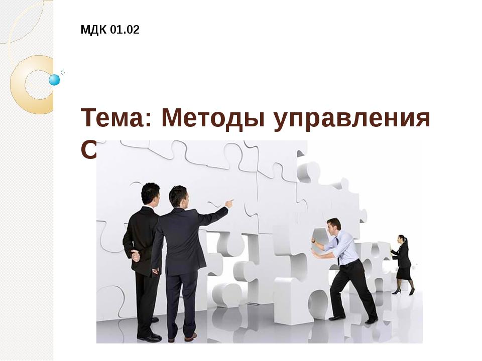 МДК 01.02 Тема: Методы управления СБП
