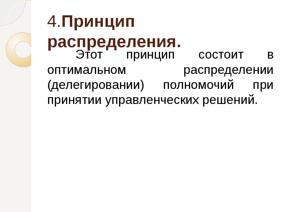 4.Принцип распределения. Этот принцип состоит в оптимальном распределении...