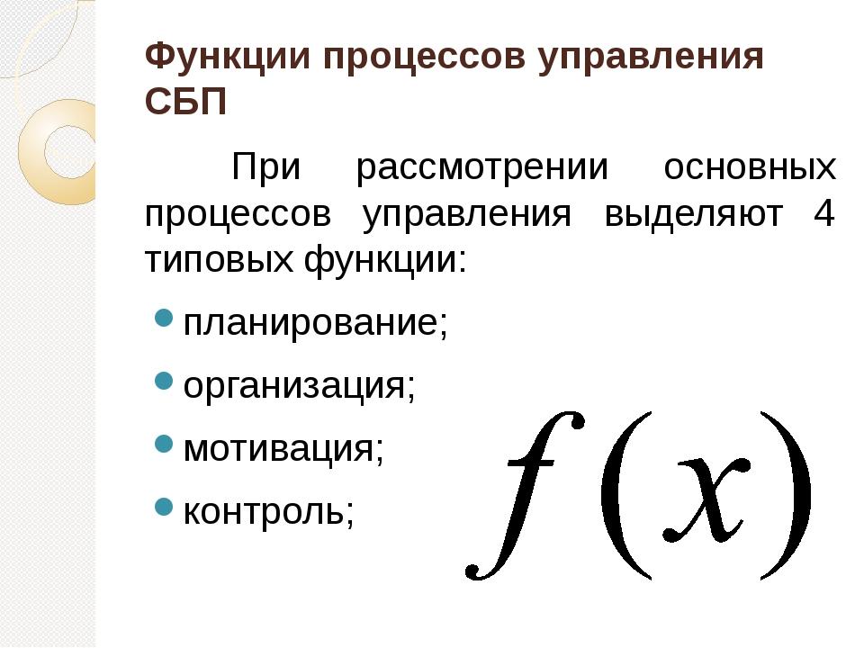 Функции процессов управления СБП При рассмотрении основных процессов управл...