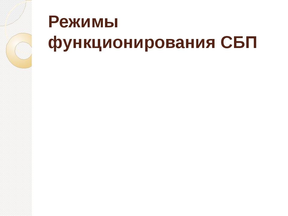 Режимы функционирования СБП