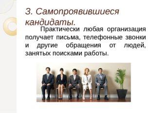 З. Самопроявившиеся кандидаты. Практически любая организация получает письм