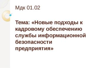 Мдк 01.02 Тема: «Новые подходы к кадровому обеспечению службы информационной