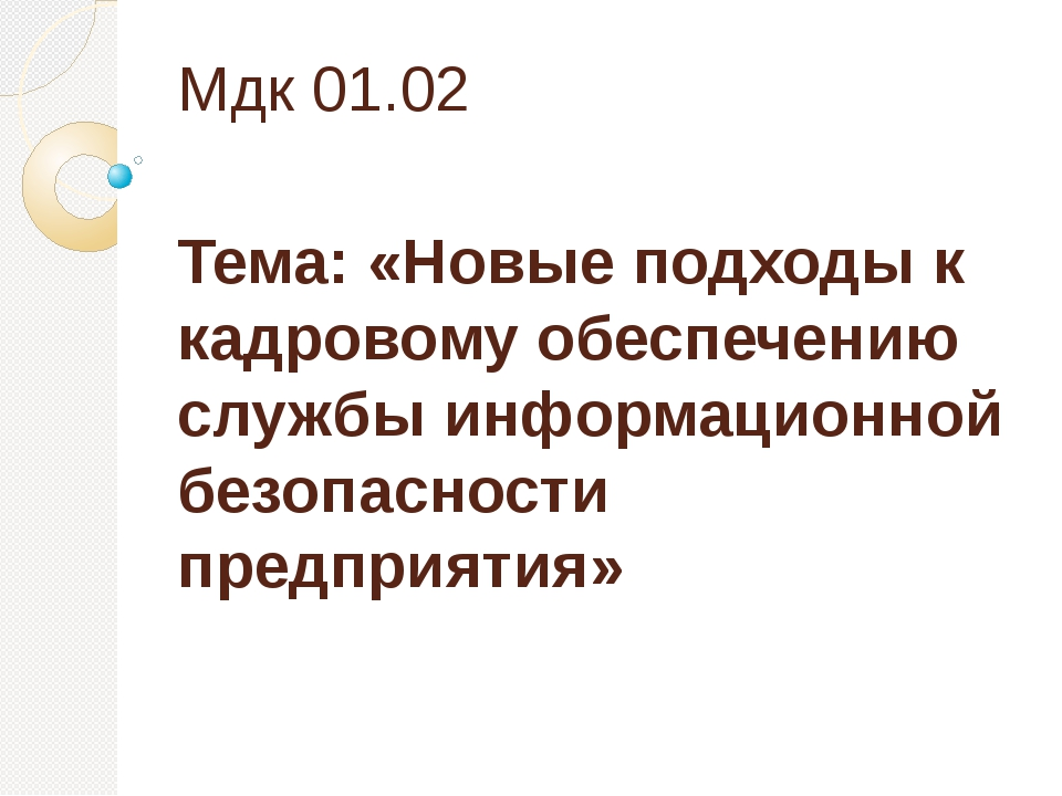 Мдк 01.02 Тема: «Новые подходы к кадровому обеспечению службы информационной...