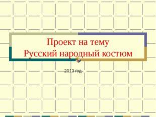 Проект на тему Русский народный костюм 2013 год