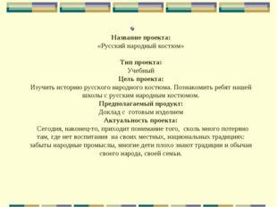 Название проекта: «Русский народный костюм» Тип проекта: Учебный Цель проект