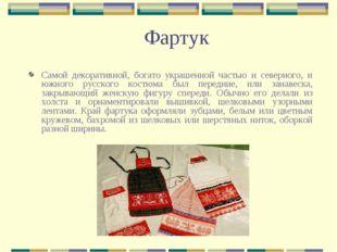 Самой декоративной, богато украшенной частью и северного, и южного русского к