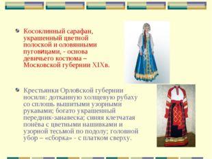 Косоклинный сарафан, украшенный цветной полоской и оловянными пуговицами, - о