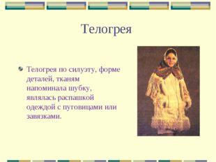 Телогрея Телогрея по силуэту, форме деталей, тканям напоминала шубку, являлас