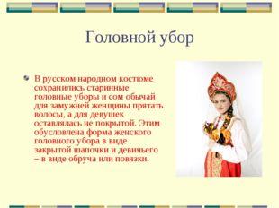 Головной убор В русском народном костюме сохранились старинные головные уборы
