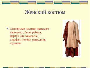 Женский костюм Основными частями женского народного, были рубаха, фартук или