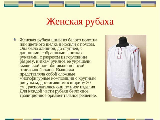 Женская рубаха Женская рубаха шили из белого полотна или цветного шелка и нос...
