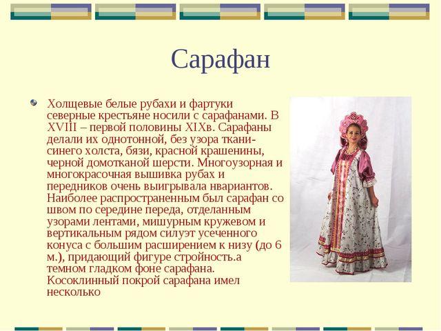 Сарафан Холщевые белые рубахи и фартуки северные крестьяне носили с сарафанам...