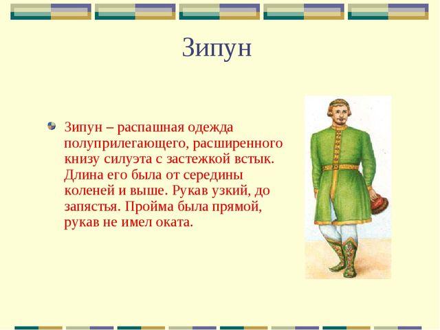 Зипун Зипун – распашная одежда полуприлегающего, расширенного книзу силуэта с...