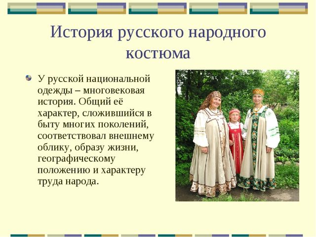 История русского народного костюма У русской национальной одежды – многовеков...