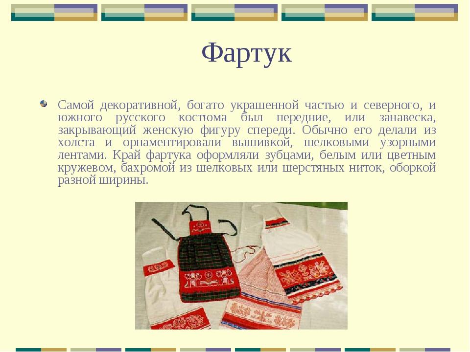 Самой декоративной, богато украшенной частью и северного, и южного русского к...