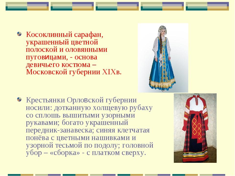 Косоклинный сарафан, украшенный цветной полоской и оловянными пуговицами, - о...
